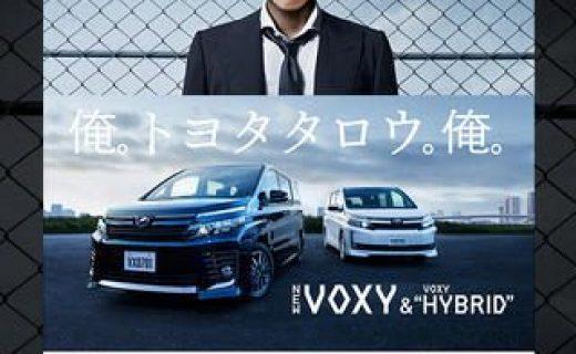 VOXY俺チェン